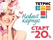 ЖК «Тетрис» ст. метро Тушинская Старт продаж нового корпуса.